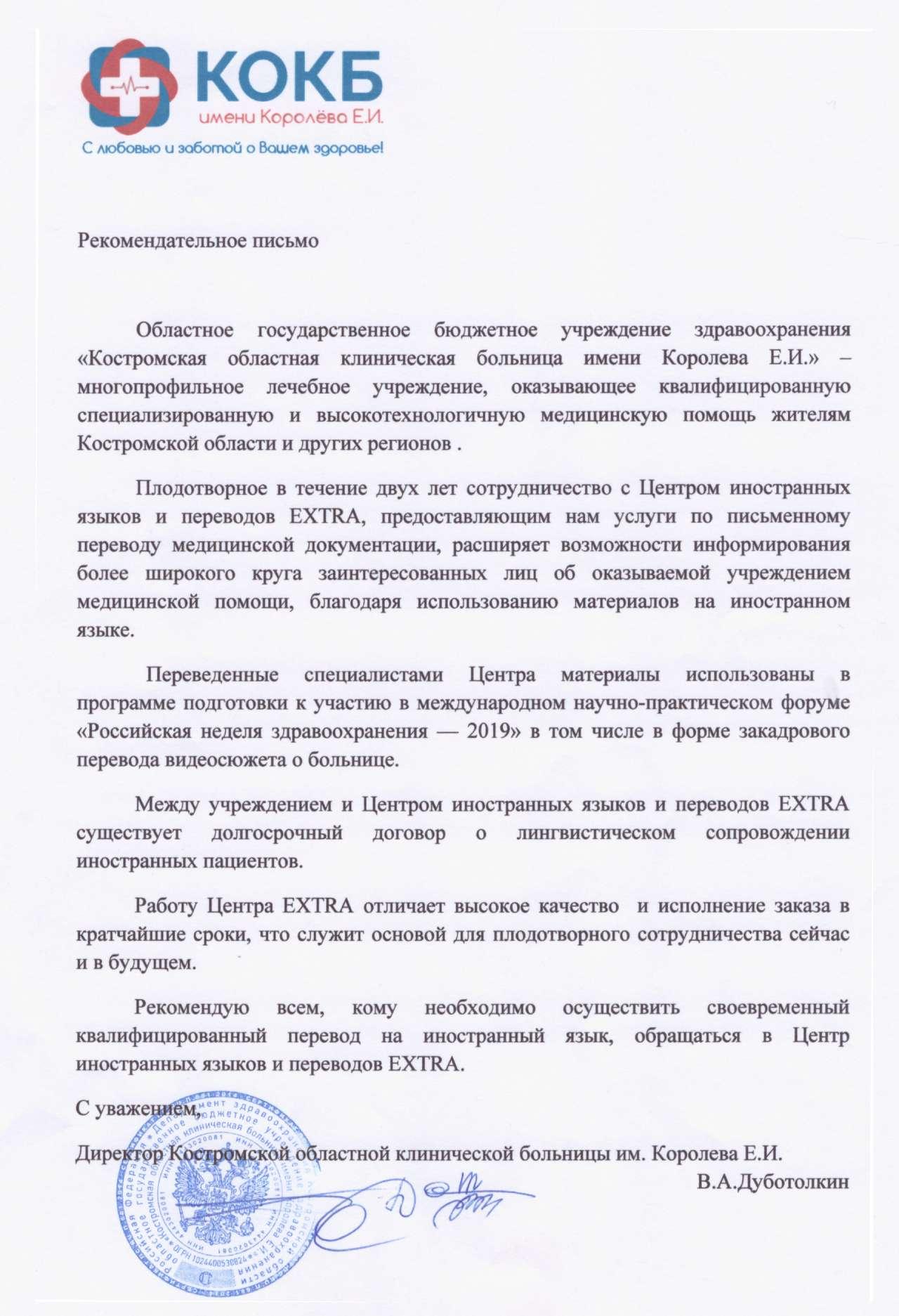 Костромская областная клиническая больница им. Королева Е.И.
