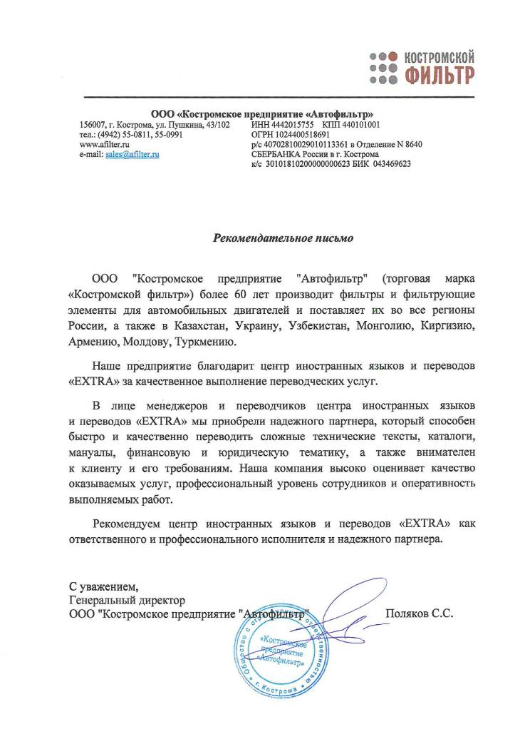 Костромское предприятие «Автофильтр»